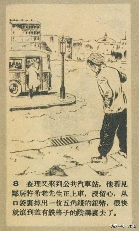 五角钱的故事-选自《连环画报》1955年12月第二十三期